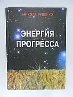 Руденко М. Энергия прогресса: очерки по физической экономии (б/у)., фото 1