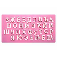 Молд Русский алфавит