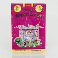 "Книга детская ""Творча дитина Чудо-конструктор. Замок принцес"" 9789662830422 РУ (15) /17.5/"