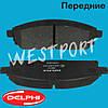 Тормозные колодки Delphi Nissan X-TRAIL Nissan PATHFINDER Передние Дисковые Без датчика износа LP1659