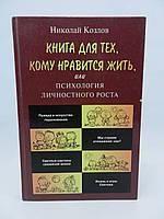 Козлов Н. Книга для тех, кому нравится жить, или Психология личностного роста (б/у).