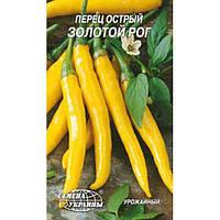 Золотой рог - перец острый, 0,3 гр., ТМ Семена Украины, Украина