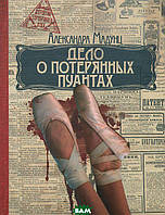 Александра Мадунц Дело о потерянных пуантах