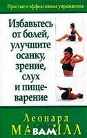 Леонард МакГилл Избавьтесь от болей, улучшите осанку, зрение, слух и пищеварение