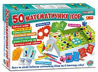 Большой набор 50 математических игр на украинском языке (12109058У)