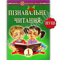 Навчальний посібник Пізнавальне читання 1 клас НУШ Авт: Беденко М. Вид: Богдан