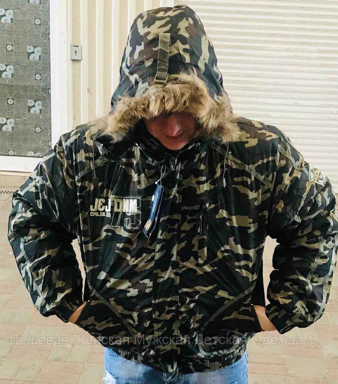 Куртка мужская зима осень к-во Ограничено