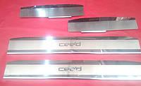 Накладки на пороги премиум Kia Ceed 2012+