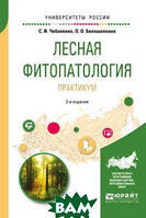 Чебаненко С.И. Лесная фитопатология. Практикум. Учебное пособие для вузов