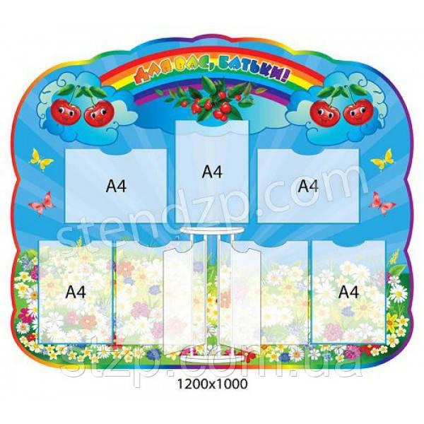 Куточок для батьків Вишеньки 1200х1000