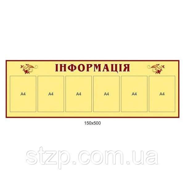 Стенд Информация 150х500