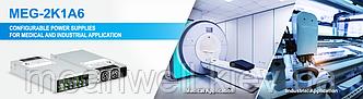 MEG-2K1A6 - Серия настраиваемого источника питания Delta, предназначенного для медицинских и промышленных применений