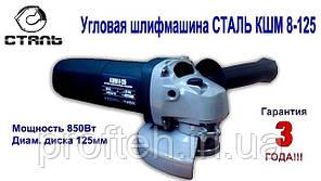Кутова шліфувальна машина Сталь КШМ 8-125