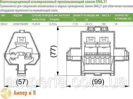 Зажим ответвительный плашечный SM6.21 Al(16-95) или Cu(6-35) ENSTO, фото 2