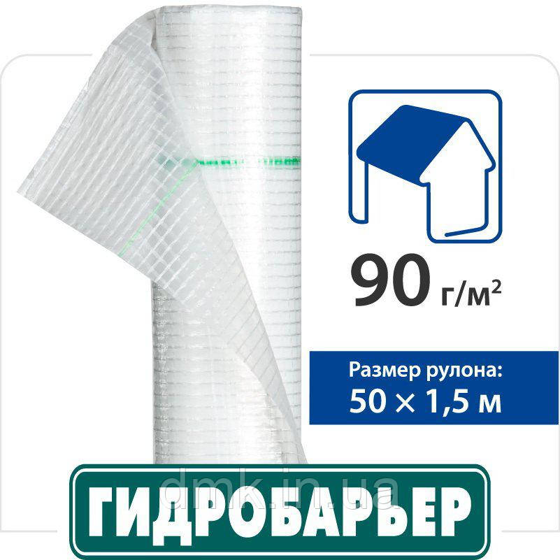 Покрівельна плівка Гідробар'єр Д90