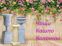 Кашпо, чаши, колонны