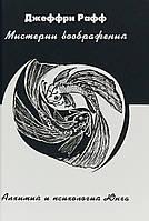 Мистерии воображения. Алхимия и психология Юнга. Рафф Д.