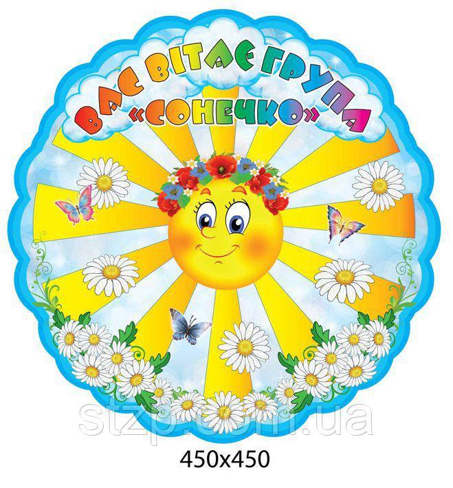 Стенд Вас приветствует группа Солнышко 450х450