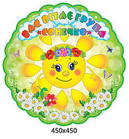 Стенд визитка группы Солнышко 450х450