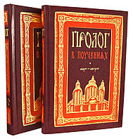 Пролог в поучениях в 2-х томах (комплект), фото 1