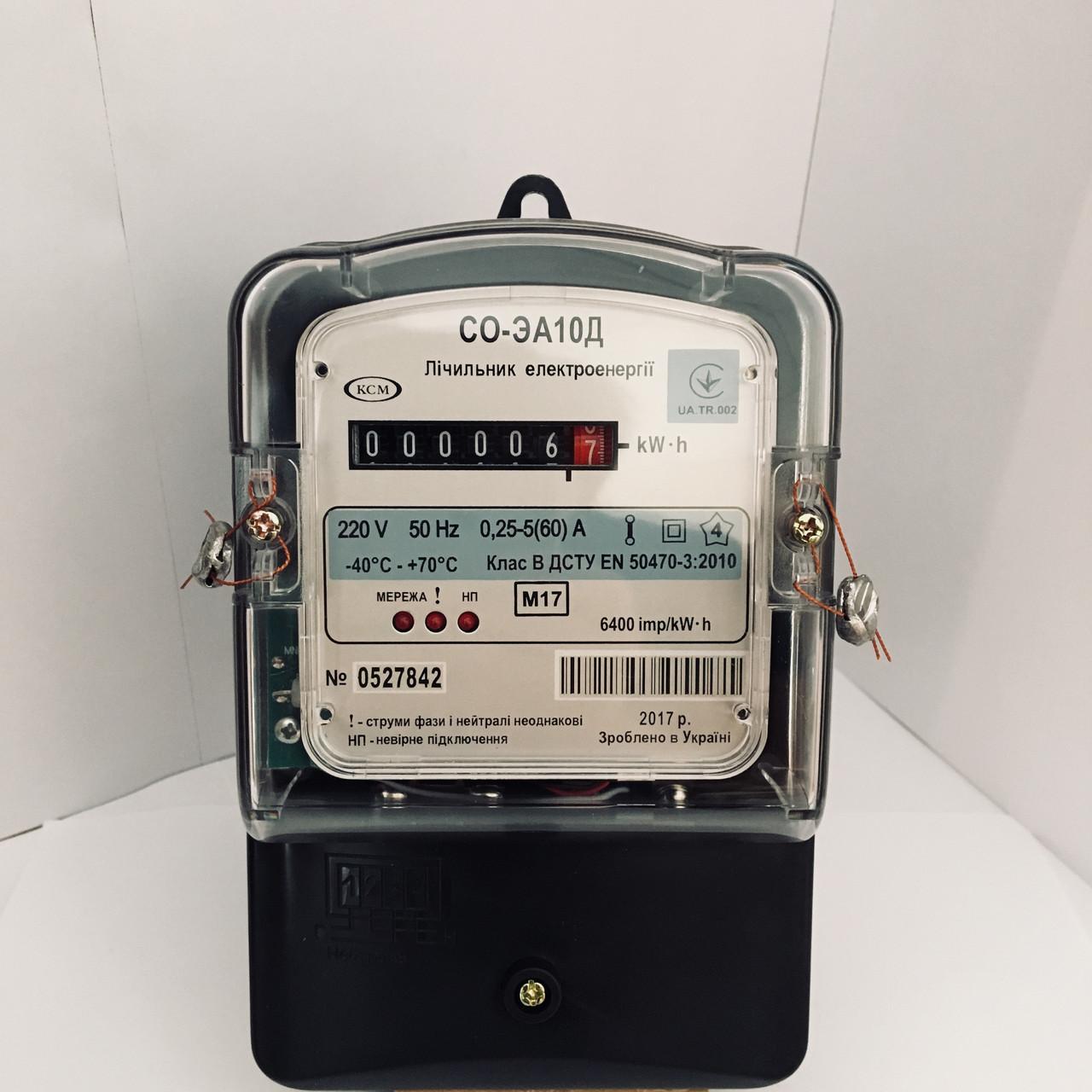 Электросчетчик СО-ЭА10Д Однотарифный