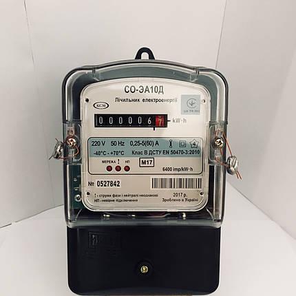 Электросчетчик СО-ЭА10Д Однотарифный , фото 2