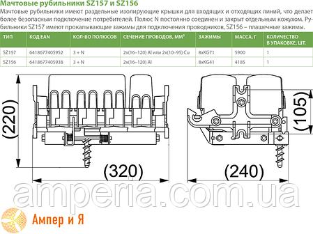 Рубильник мачтовый SZ157 Al 2x(16-120)/ Cu 2x(10-95) ENSTO, фото 2