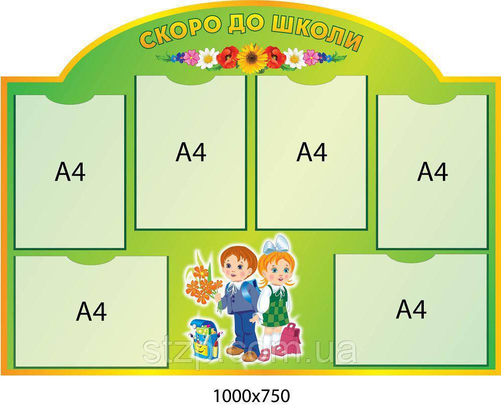 Скоро в школу 1000х750