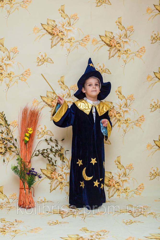 Новогодний костюм звездочёта, волшебника, ночь прокат киев