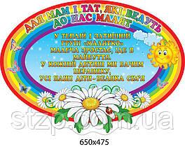Стенд-визитка группы детского сада 650х475