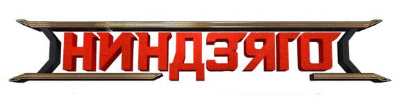 Широкий выбор конструкторов Ниндзяго в Украине
