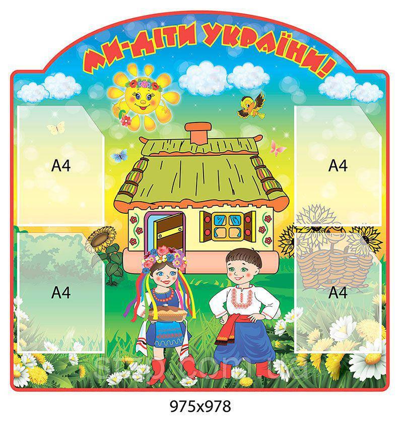 Стенд Ми - діти України 975х978