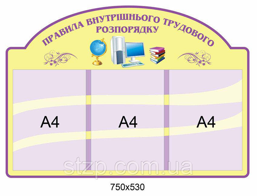 Стенд Правила внутреннего трудового распорядка 750х530