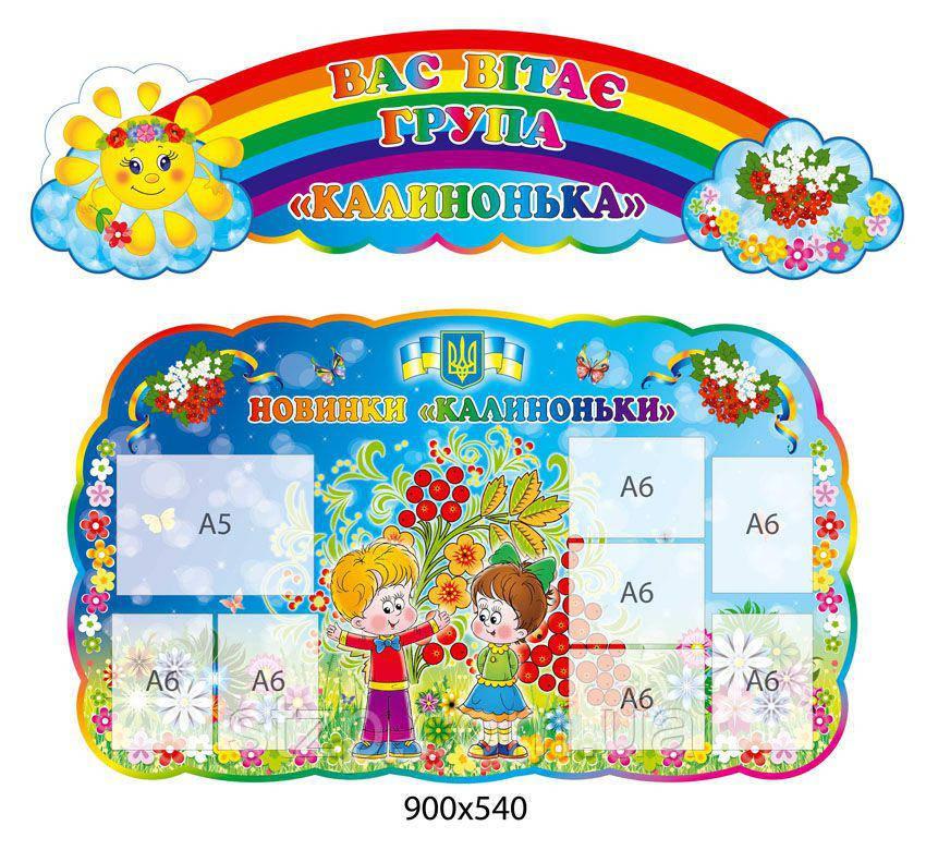 Стенд визитка Калинка 900х540