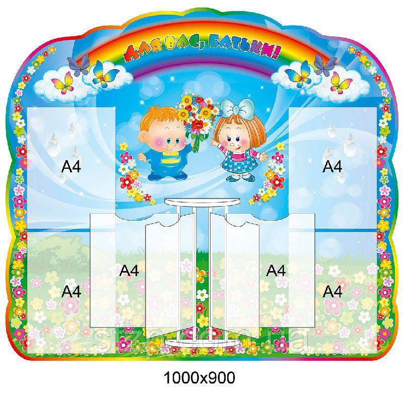Для батьків 1000х900