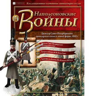 Наполеоновские войны №174 Eaglemoss (1:32). Офицер гарнизонной артиллерии