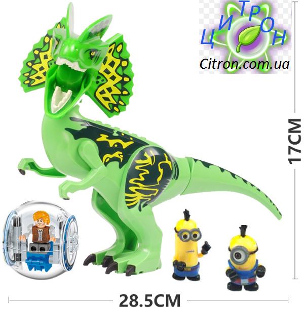 Динозавр со сферой + 2 миньёна аналог Лего большой  Длина 28 см. Конструктор динозавр