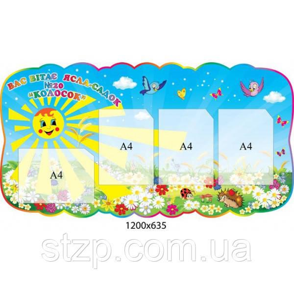 Стенд-визитка детского сада Колосок 1200х635