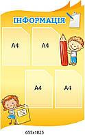 Информационный стенд на 4 кармана в желтых цветах
