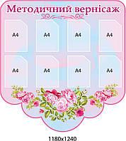 Стенд Методический вернисаж, цвет розовый