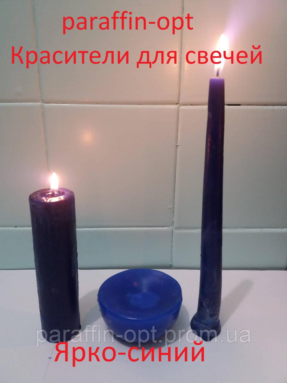 Краситель для свечей Ярко-синий