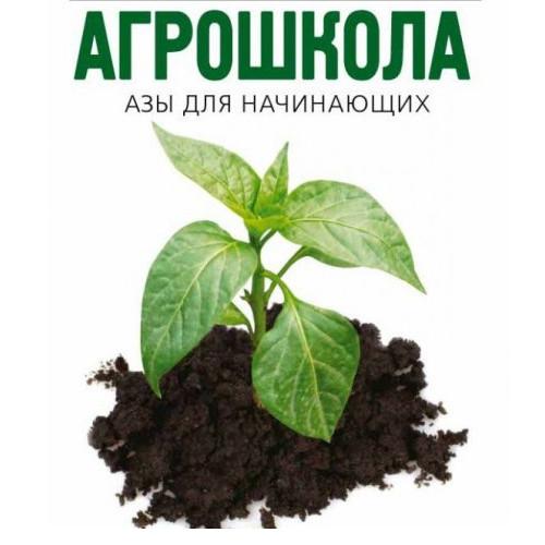 Агрошкола. Азы для начинающих