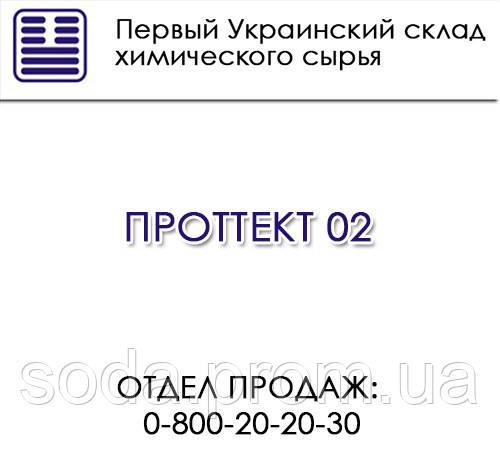 ПРОТТЕКТ 02 смесь комплексная стабилизирующая