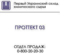 ПРОТТЕКТ 03 комплексная стабилизирующая смесь