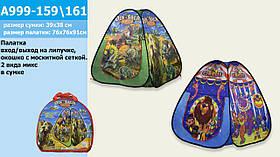 Палатка A999-159/161