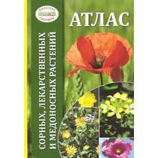 Атлас сорных, лекарственых и медоносных растений