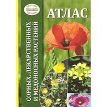 Атлас бур'янів, лекарственых і медоносних рослин