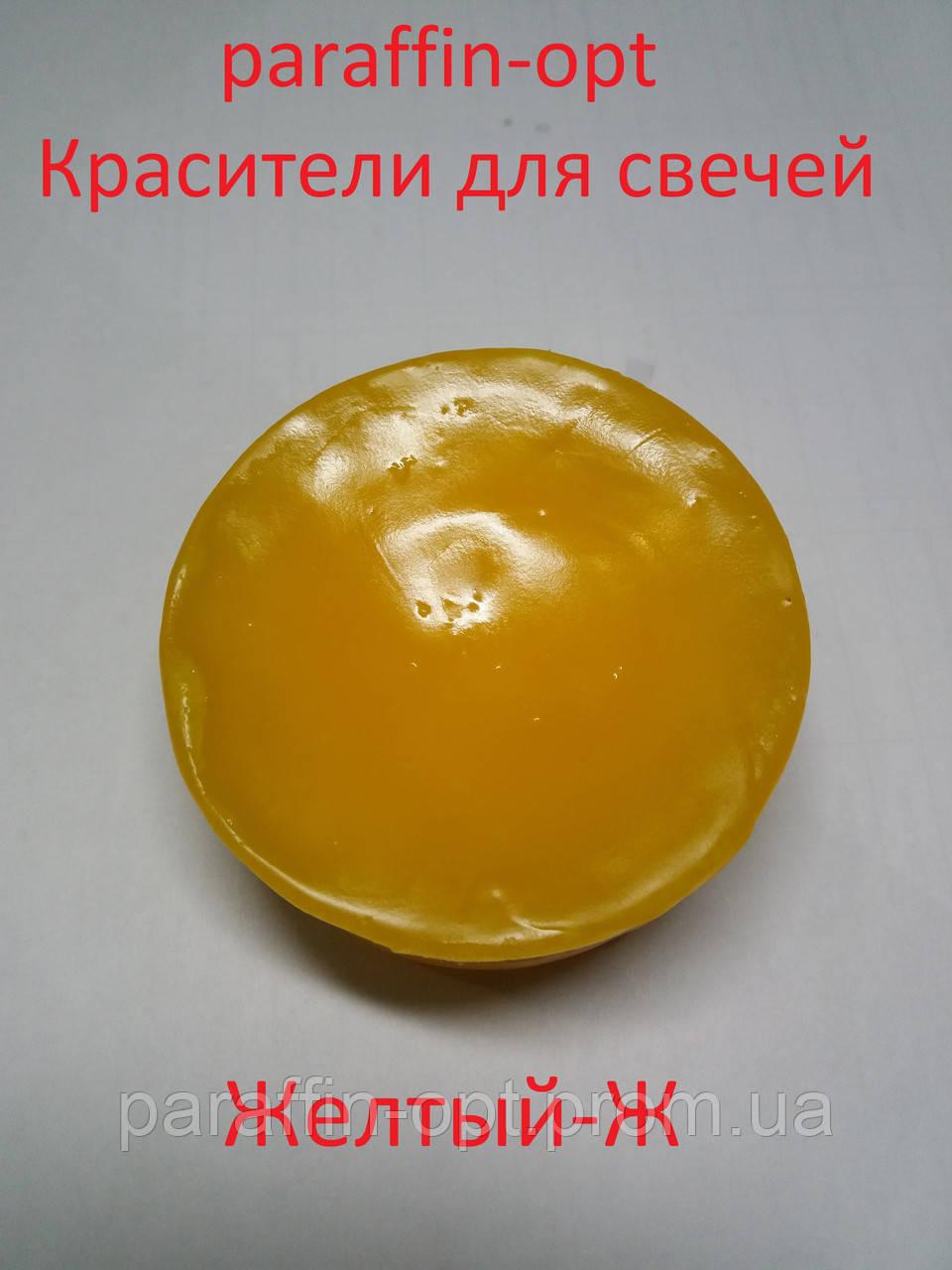 Краситель для свечей Жолтый-Ж