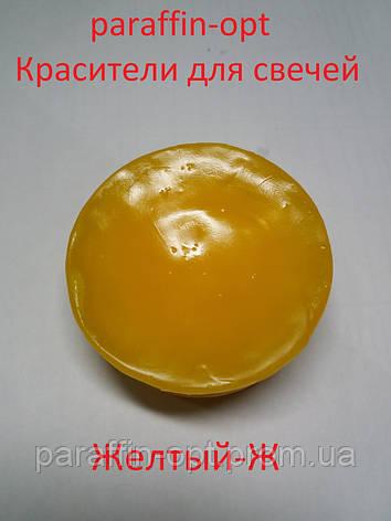 Краситель для свечей Жолтый-Ж, фото 2