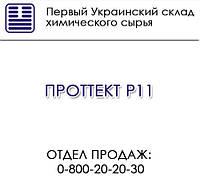 ПРОТТЕКТ Р11 комплексная стабилизационная смесь